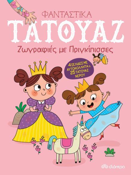 Τατουάζ Ζωγραφιές με Πριγκίπισσες