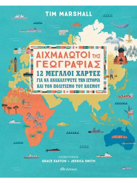 Αιχμάλωτοι της γεωγραφίας - 12 μεγάλοι χάρτες για να ανακαλύψετε την ιστορία και τον πολιτισμό του κόσμου