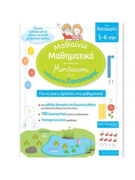 Μαθαίνω Μαθηματικά με το Σύστημα Montessori και την Παιδαγωγική της Σιγκαπούρης / Νηπιαγωγείο