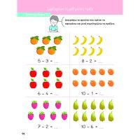 https://dodoandberries.com/pub/media/catalog/product/cache/d192bb0fdd00b28cb40749246642e581/m/a/mathaino_mathimatika_nipiagogio_3.jpg