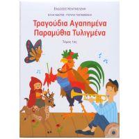 https://dodoandberries.com/pub/media/catalog/product/cache/d192bb0fdd00b28cb40749246642e581/t/r/tragoudia_agapimena_paramuthia_tomos_1__1.jpg