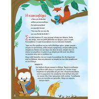 https://dodoandberries.com/pub/media/catalog/product/cache/d192bb0fdd00b28cb40749246642e581/t/r/tragoudia_agapimena_paramuthia_tomos_1__2.jpg